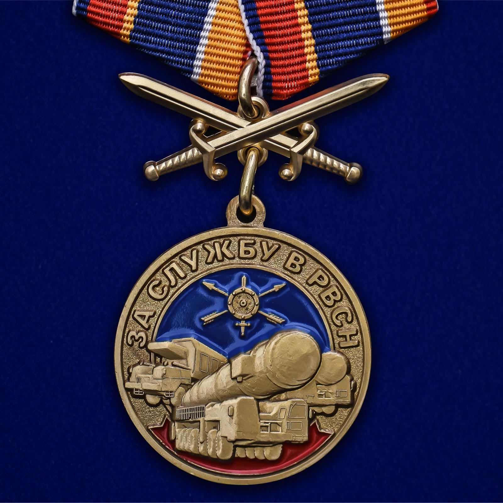 Купить медаль За службу в РВСН на подставке онлайн в подарок