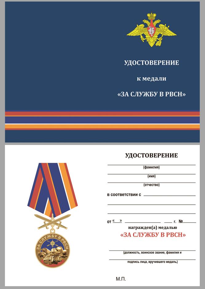 Медаль За службу в РВСН на подставке - удостоверение