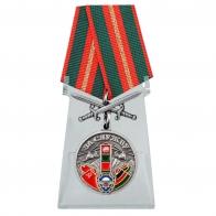 Медаль За службу в СБО, ММГ, ДШМГ, ПВ КГБ СССР Афганистан  на подставке