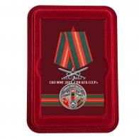 Медаль За службу в СБО, ММГ, ДШМГ, ПВ КГБ СССР Афганистан с мечами