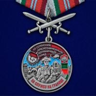 """Медаль """"За службу в Серахском пограничном отряде"""""""