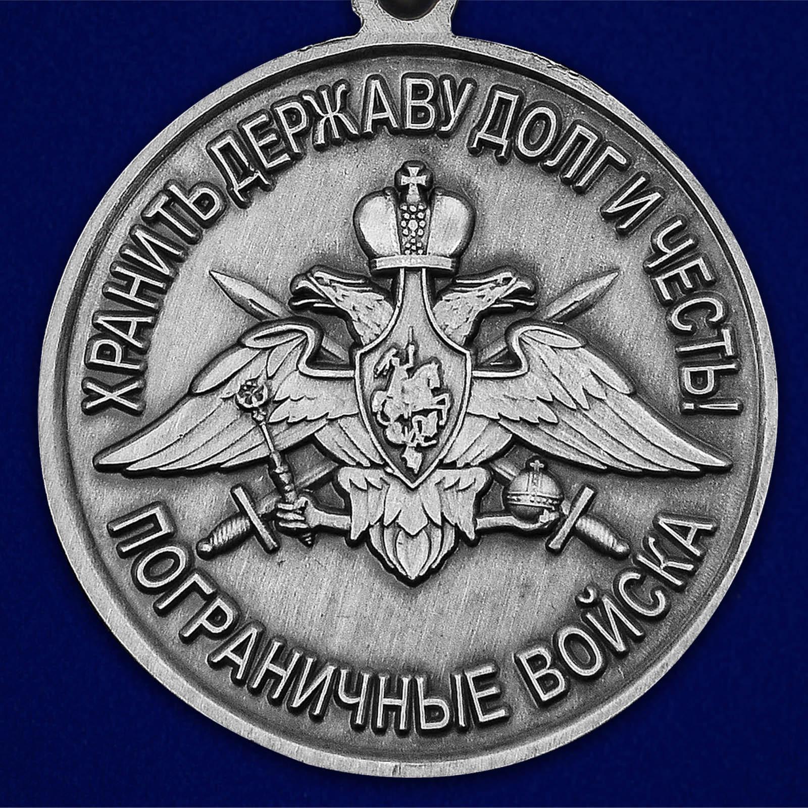 """Медаль """"За службу в Серахском пограничном отряде"""" - в Военпро"""