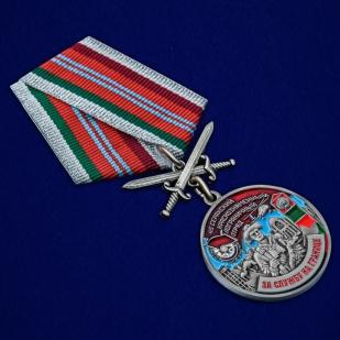 """Купить медаль """"За службу в Серахском пограничном отряде"""""""