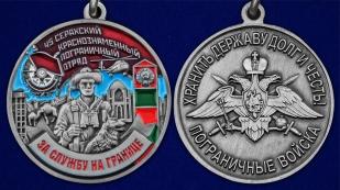 """Медаль """"За службу в Серахском пограничном отряде"""" - аверс и реверс"""