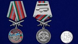 """Медаль """"За службу в Серахском пограничном отряде"""" - размер"""