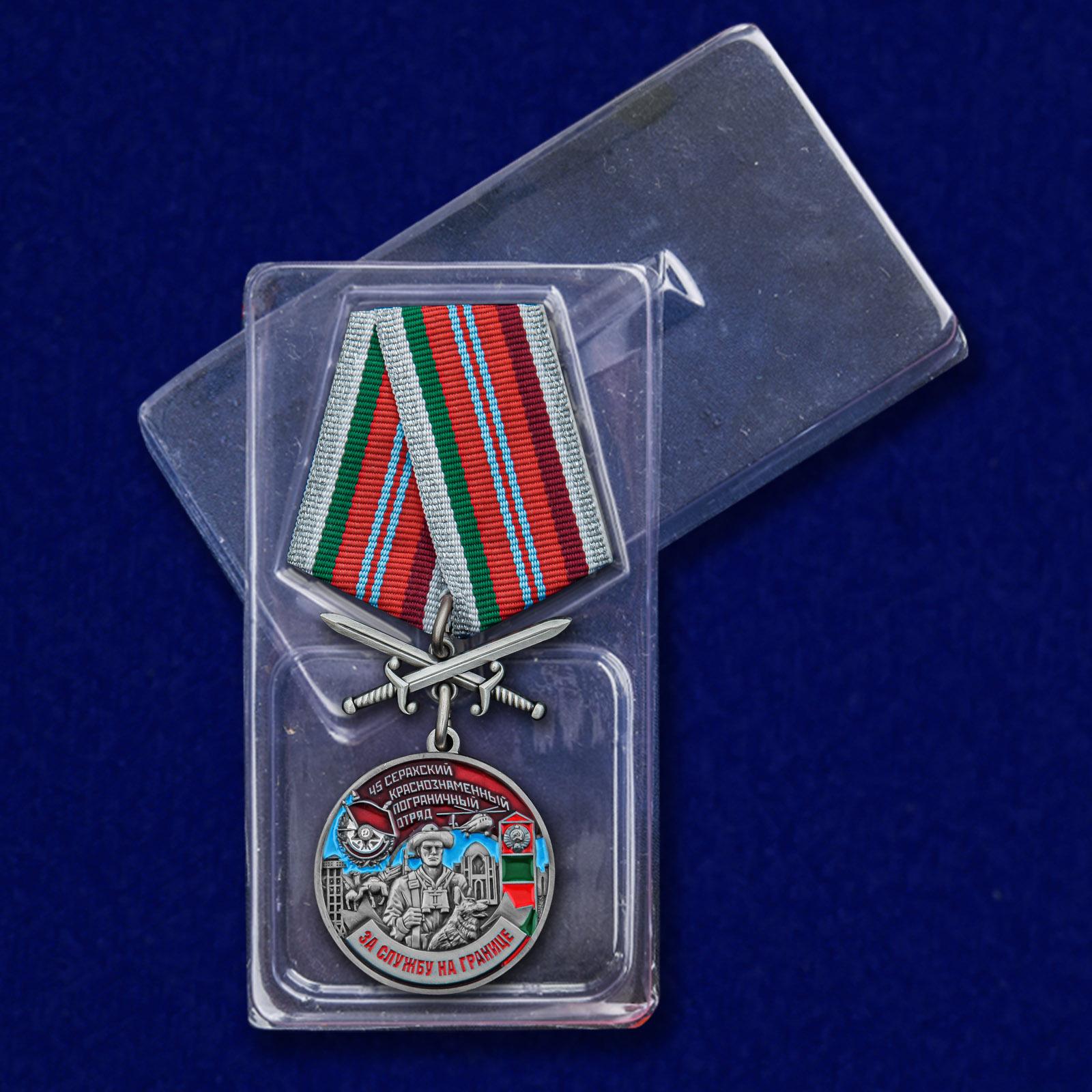 """Медаль """"За службу в Серахском пограничном отряде"""" с доставкой"""