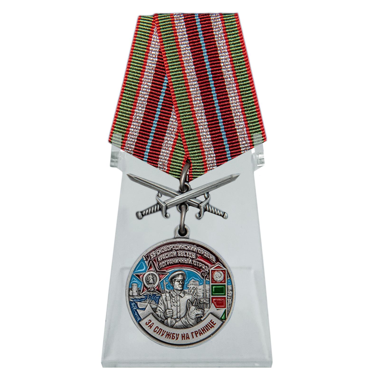 Медаль За службу в Сковородинском пограничном отряде на подставке