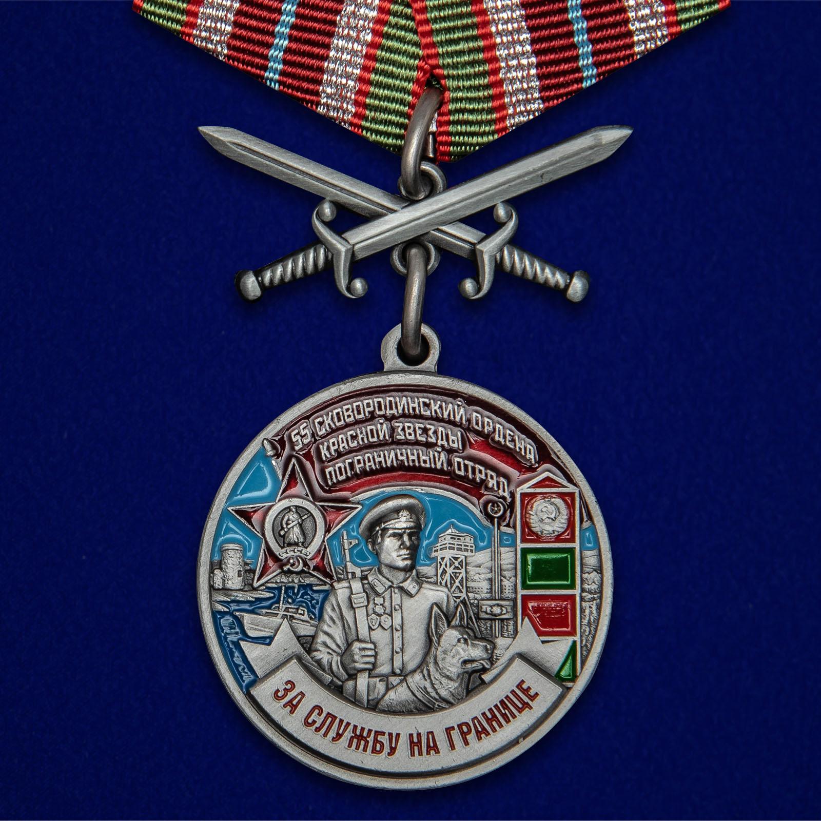 Купить медаль За службу в Сковородинском пограничном отряде на подставке в подарок