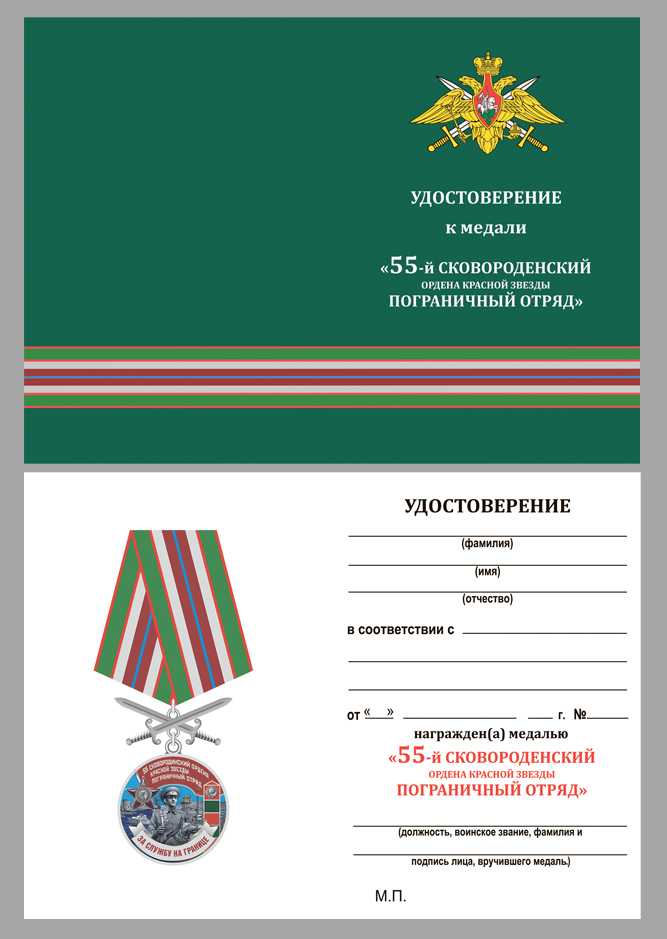 Медаль За службу в Сковородинском пограничном отряде на подставке - удостоверение
