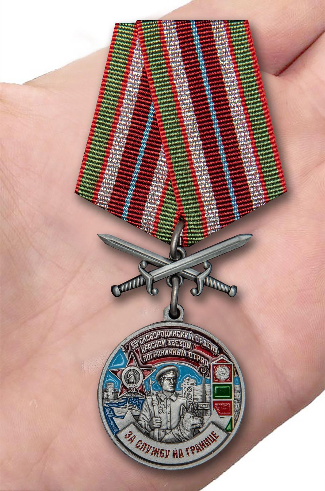 Медаль За службу в Сковородинском пограничном отряде на подставке - вид на ладони