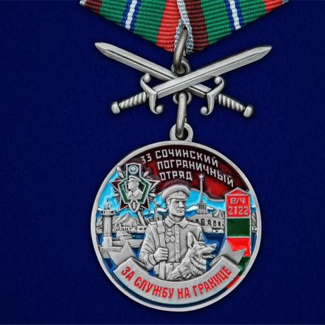 """Медаль """"За службу в Сочинском пограничном отряде"""""""