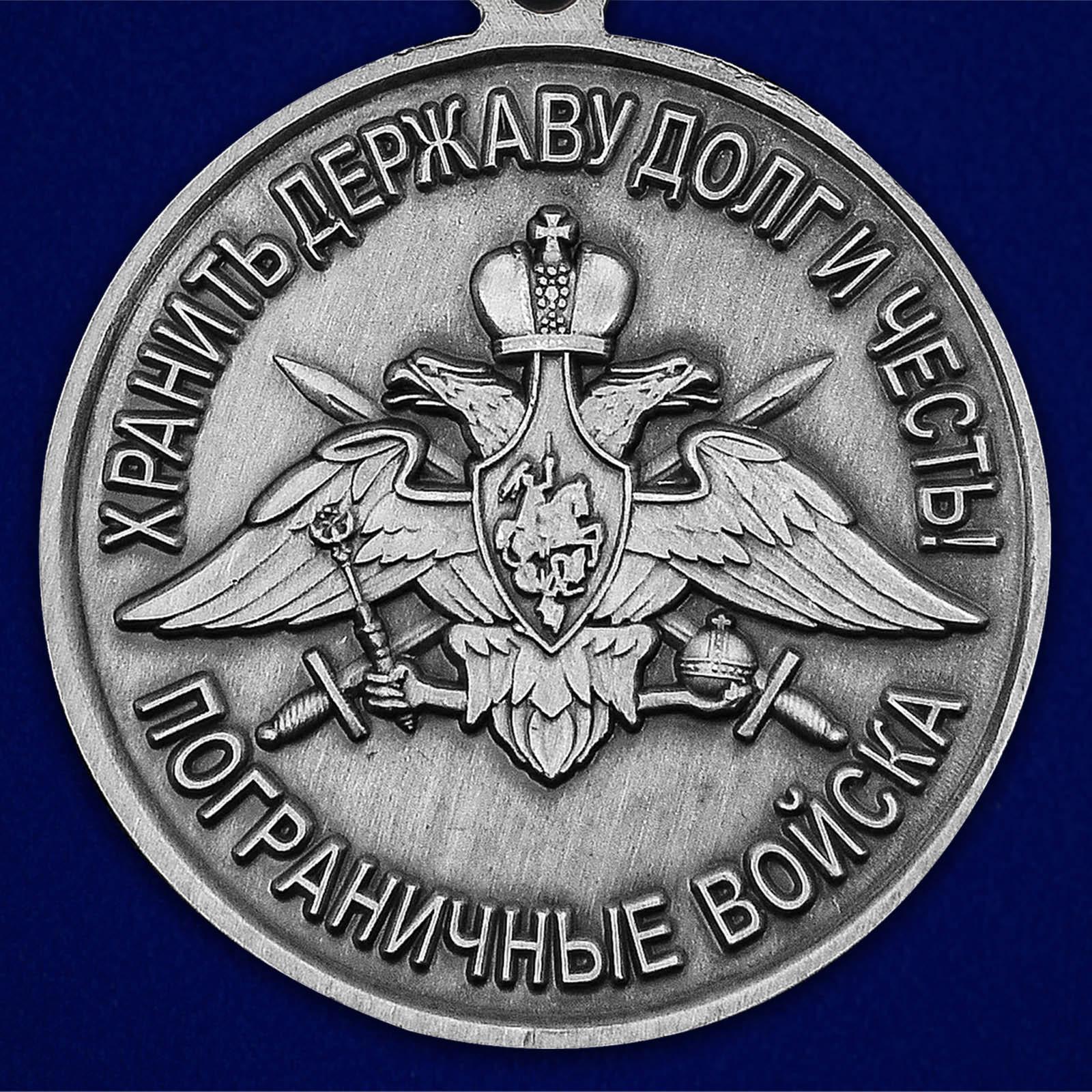 """Медаль """"За службу в Сочинском пограничном отряде"""" - недорого"""