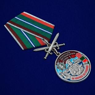 """Купить медаль """"За службу в Сочинском пограничном отряде"""""""