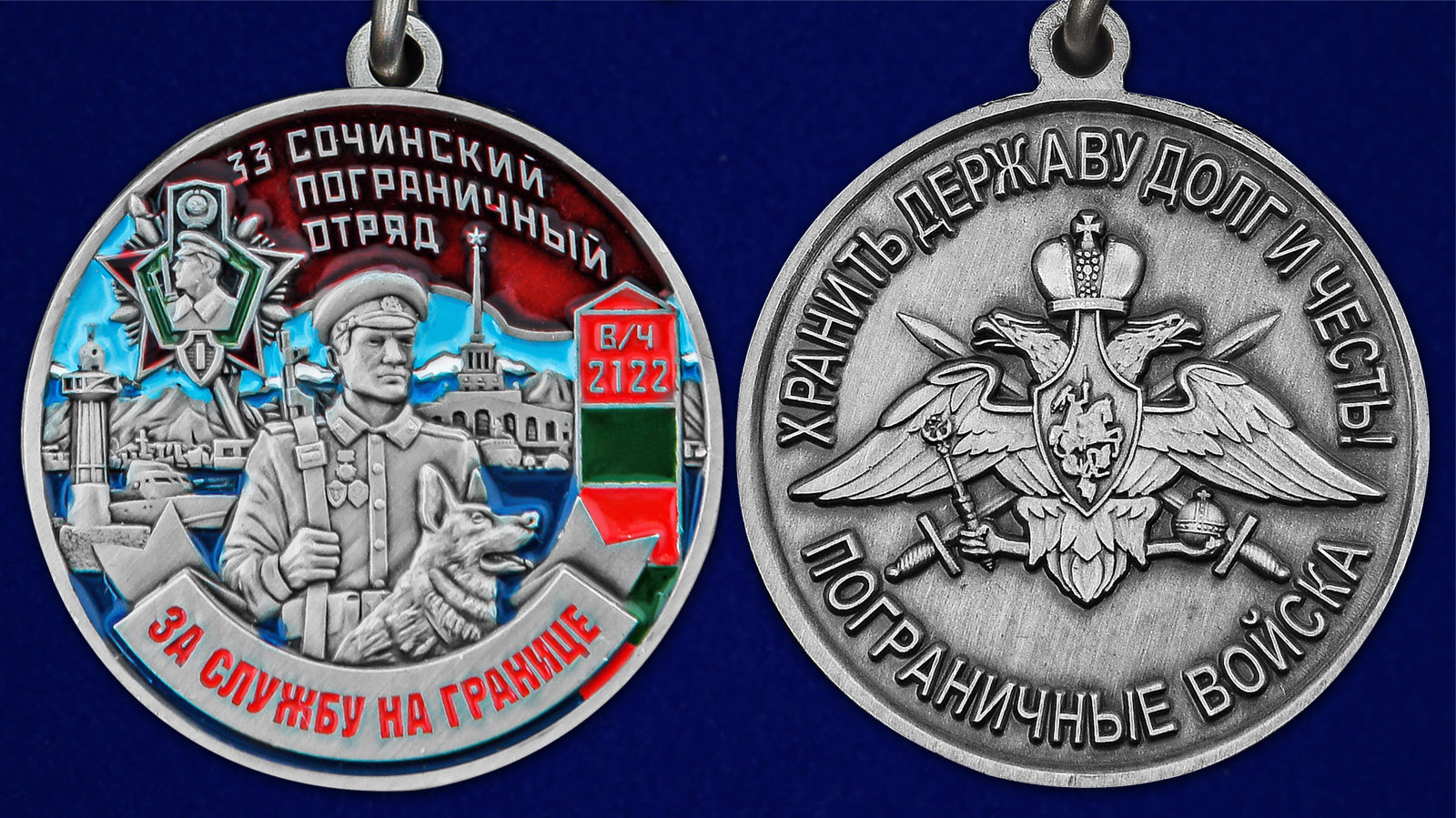"""Медаль """"За службу в Сочинском пограничном отряде"""" - аверс и реверс"""