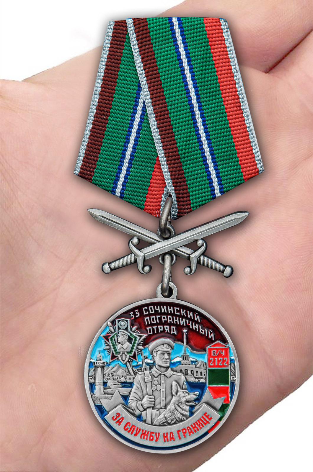 """Заказать медаль """"За службу в Сочинском пограничном отряде"""""""