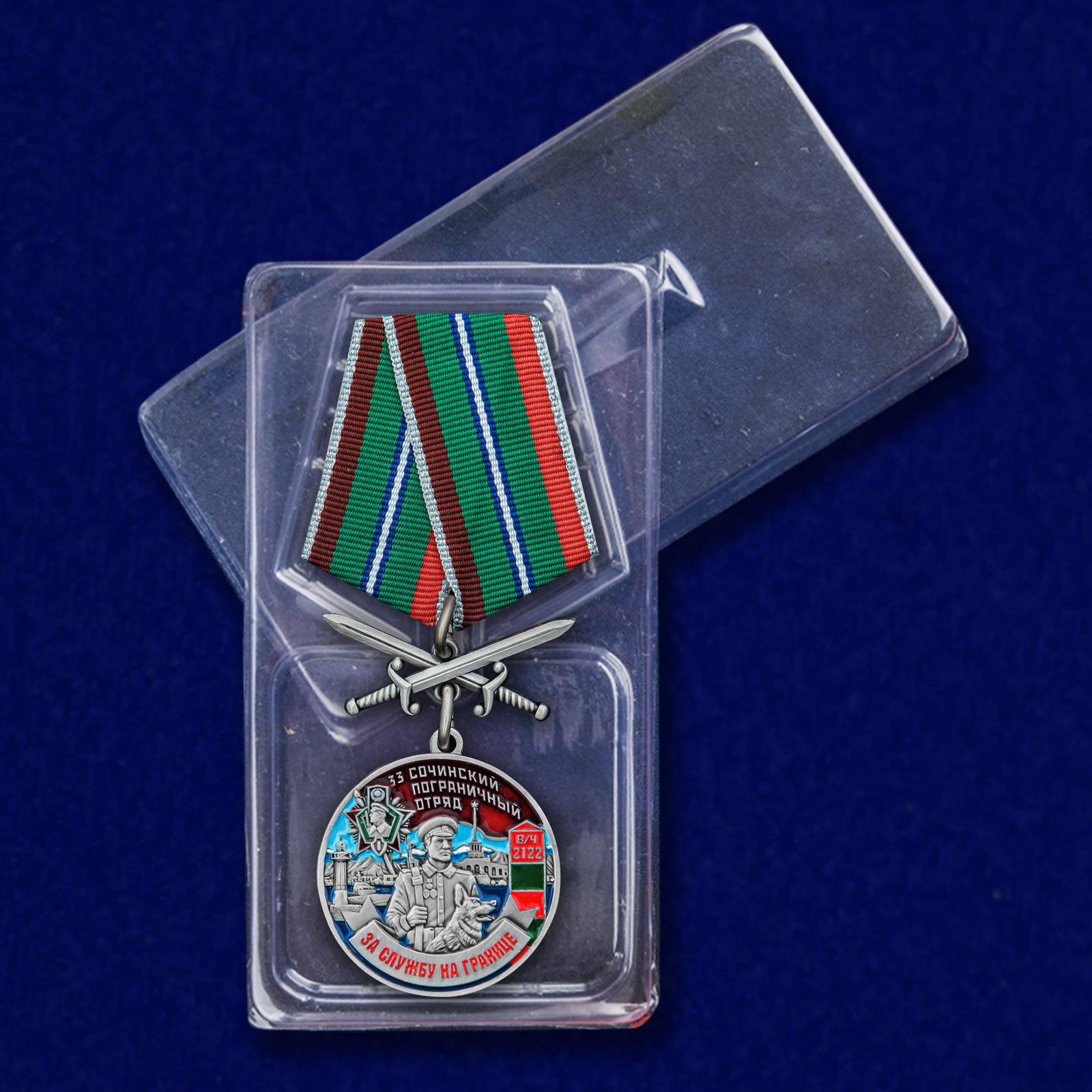 """Медаль """"За службу в Сочинском пограничном отряде"""" с доставкой"""
