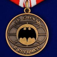 """Медаль """"За службу в спецназе"""""""