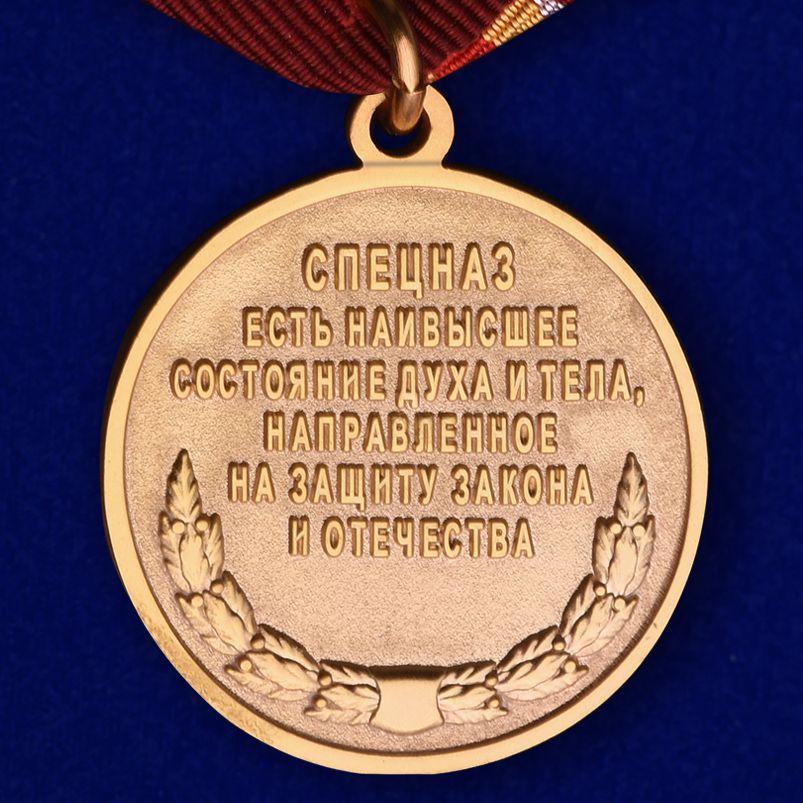 Медаль За службу в спецназе-оборотная сторона