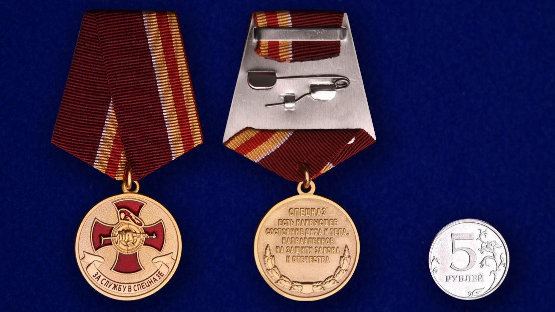 Медаль За службу в спецназе-сравнительный размер
