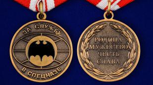 """Медаль """"За службу в спецназе"""" футляре из бордового флока - аверс и реверс"""