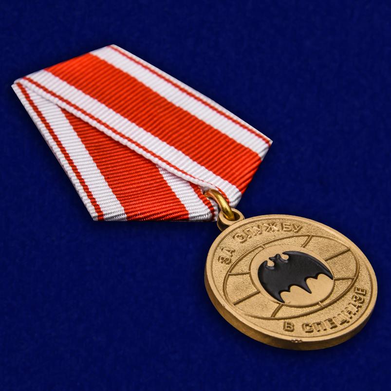 Купить с доставкой по Москве и России медаль «За службу в Спецназе»