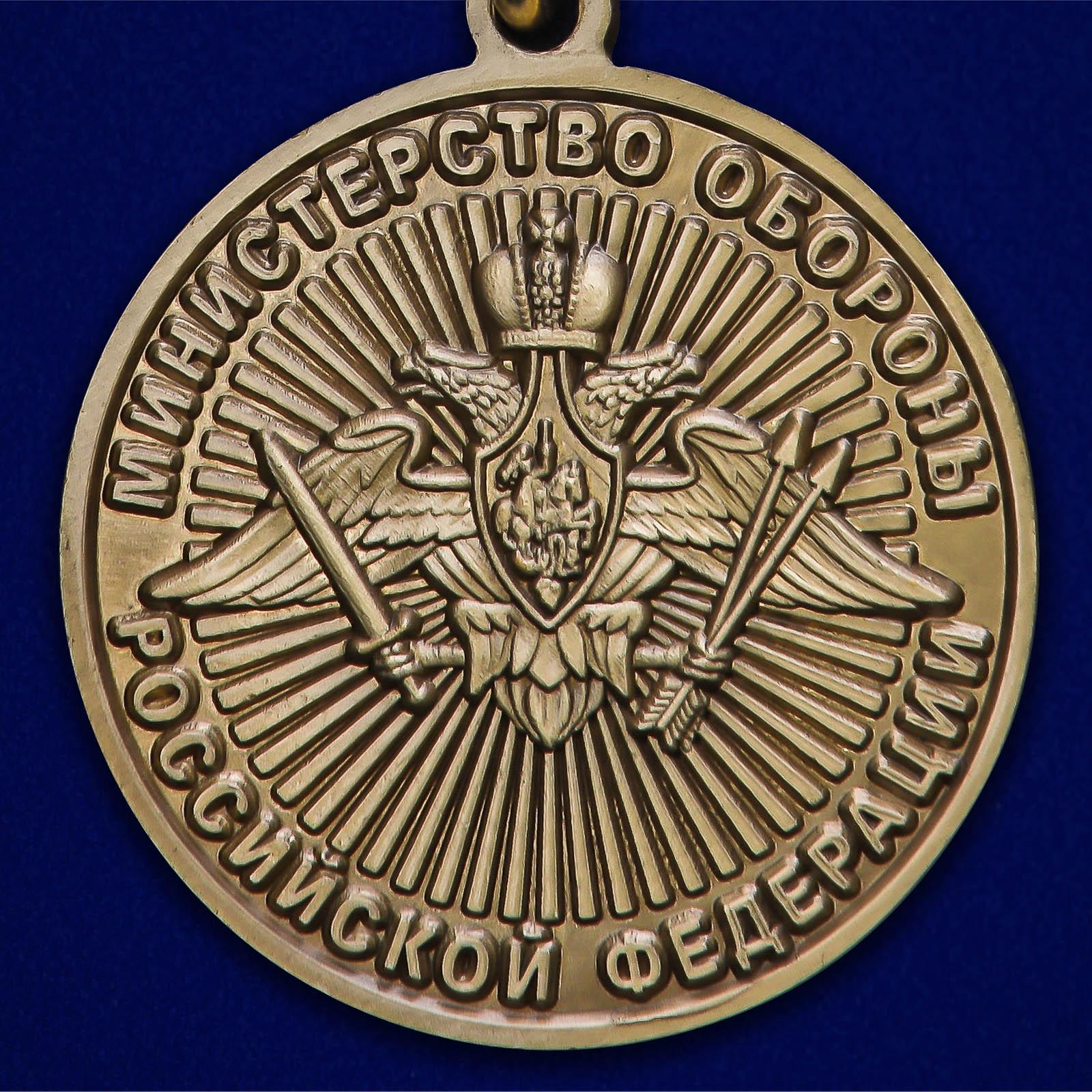 Медаль За службу в спецназе РВСН - недорого