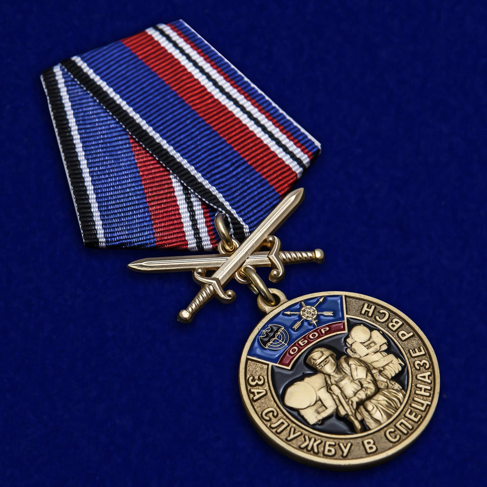 Медаль За службу в спецназе РВСН - в розницу и оптом