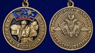 Медаль За службу в спецназе РВСН - аверс и реверс