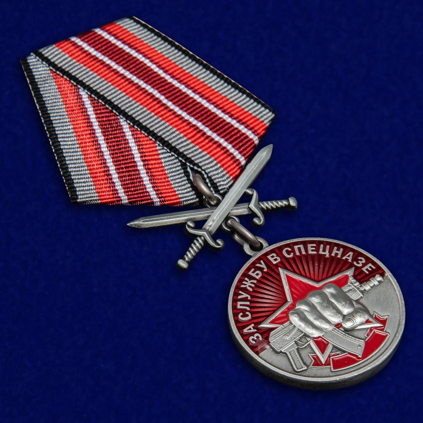 """Купить медаль """"За службу в Спецназе"""" с мечами"""