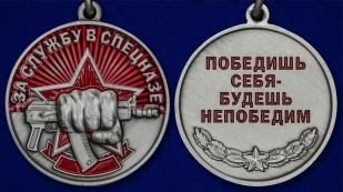 """Медаль """"За службу в Спецназе"""" с мечами - аверс и реверс"""