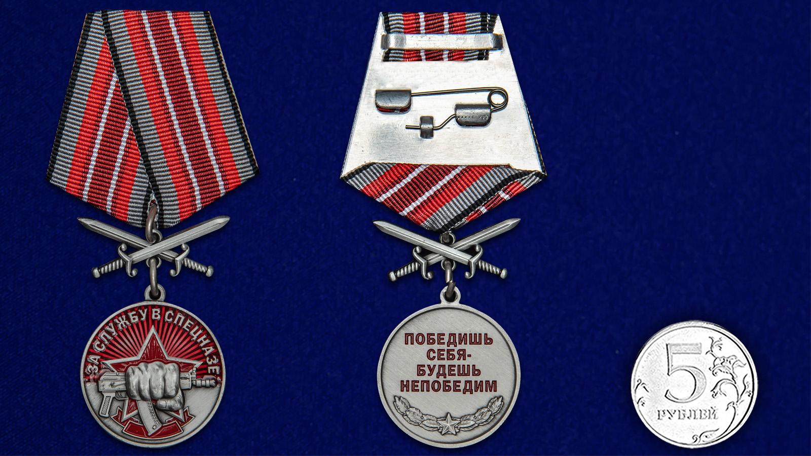 """Медаль """"За службу в Спецназе"""" с мечами - сравнительный размер"""