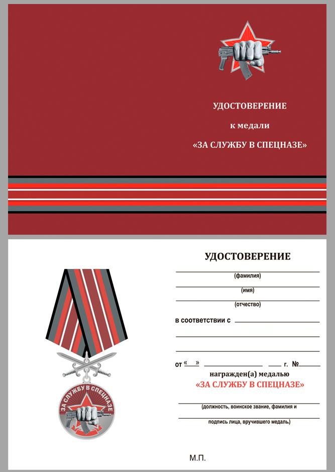 Медаль За службу в Спецназе с мечами на подставке - удостоверение