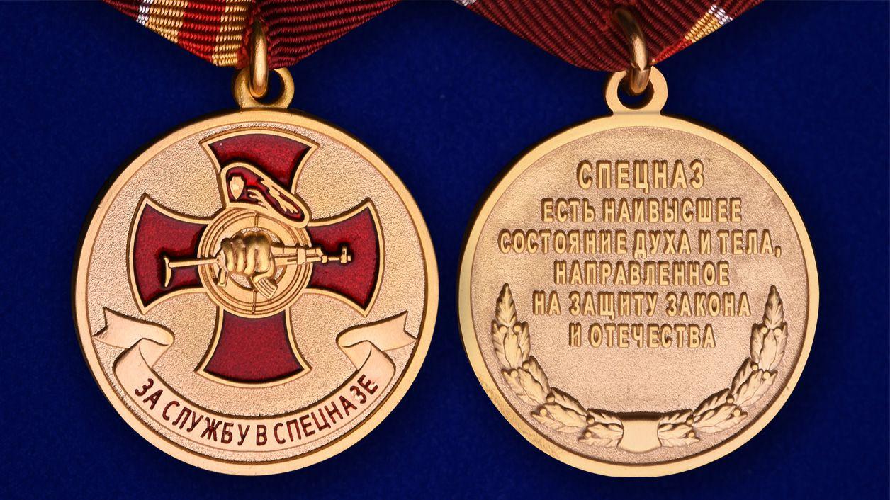 Медаль за службу в Спецназе в бархатистом футляре из флока - аверс и реверс