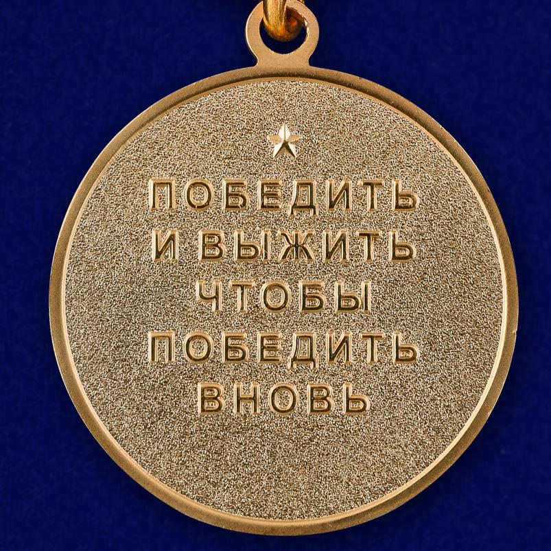 """Медаль """"За службу в спецназе ВВ""""-оборотная сторона"""