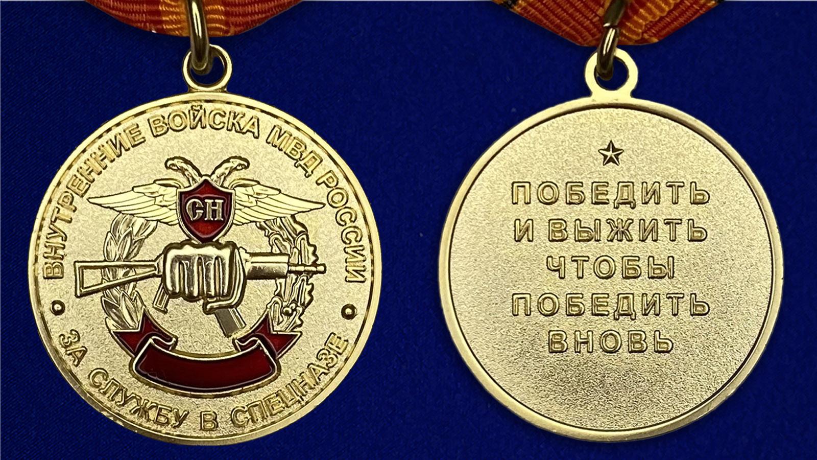 """Медаль """"За службу в спецназе ВВ""""-аверс и реверс"""