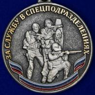 """Медаль """"За службу в спецподразделениях"""""""
