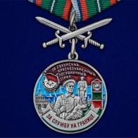 """Медаль """"За службу в Сухумском пограничном отряде"""""""