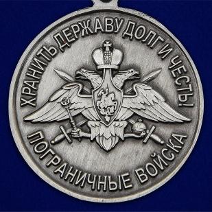 """Медаль """"За службу в Сухумском пограничном отряде"""" - недорого"""