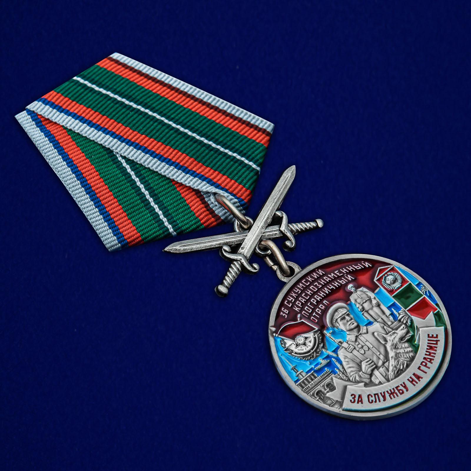 """Купить медаль """"За службу в Сухумском пограничном отряде"""""""
