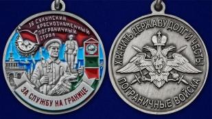 """Медаль """"За службу в Сухумском пограничном отряде"""" - аверс и реверс"""