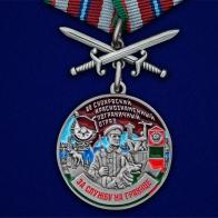 """Медаль """"За службу в Суоярвском пограничном отряде"""""""