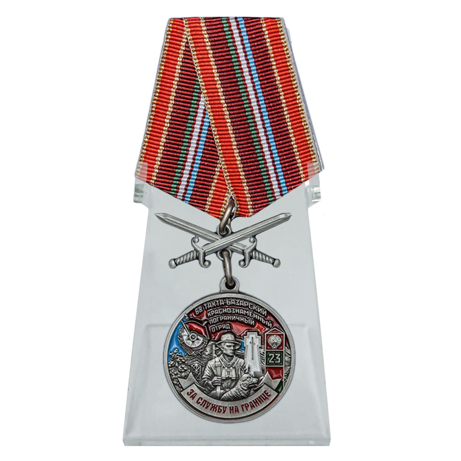 Медаль За службу в Тахта-Базарском пограничном отряде на подставке