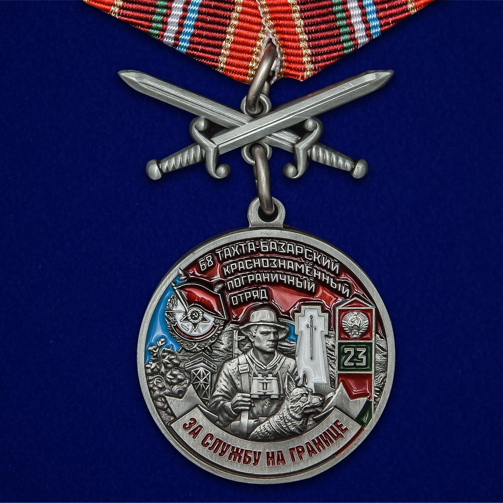 Купить медаль За службу в Тахта-Базарском пограничном отряде на подставке онлайн