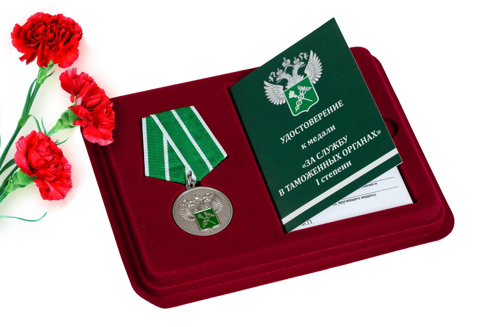 Купить медаль За службу в таможенных органах 1 степени по лучшей цене