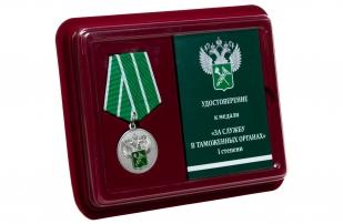 Медаль За службу в таможенных органах 1 степени - в футляре с удостоверением