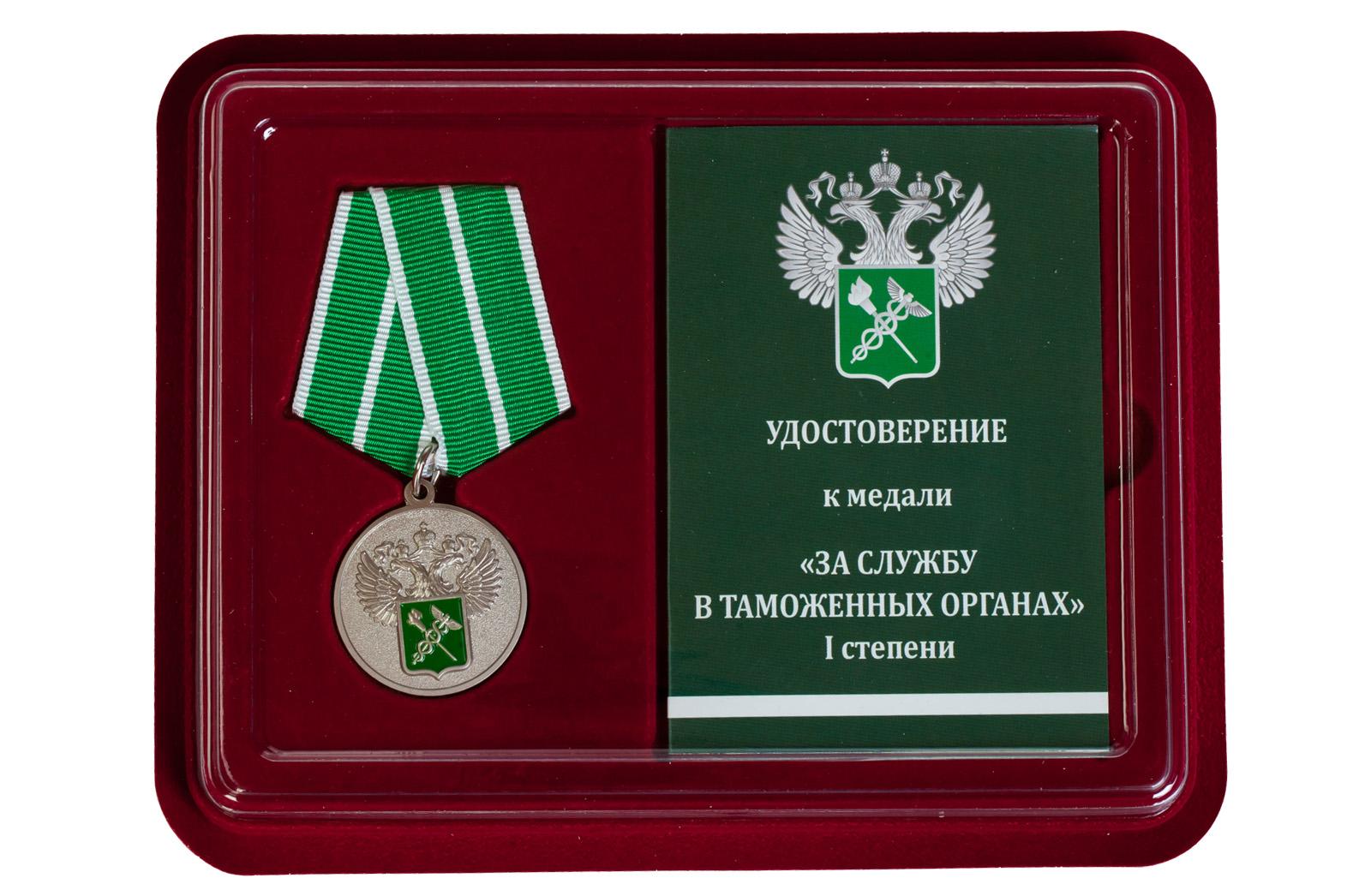 Медаль За службу в таможенных органах 1 степени