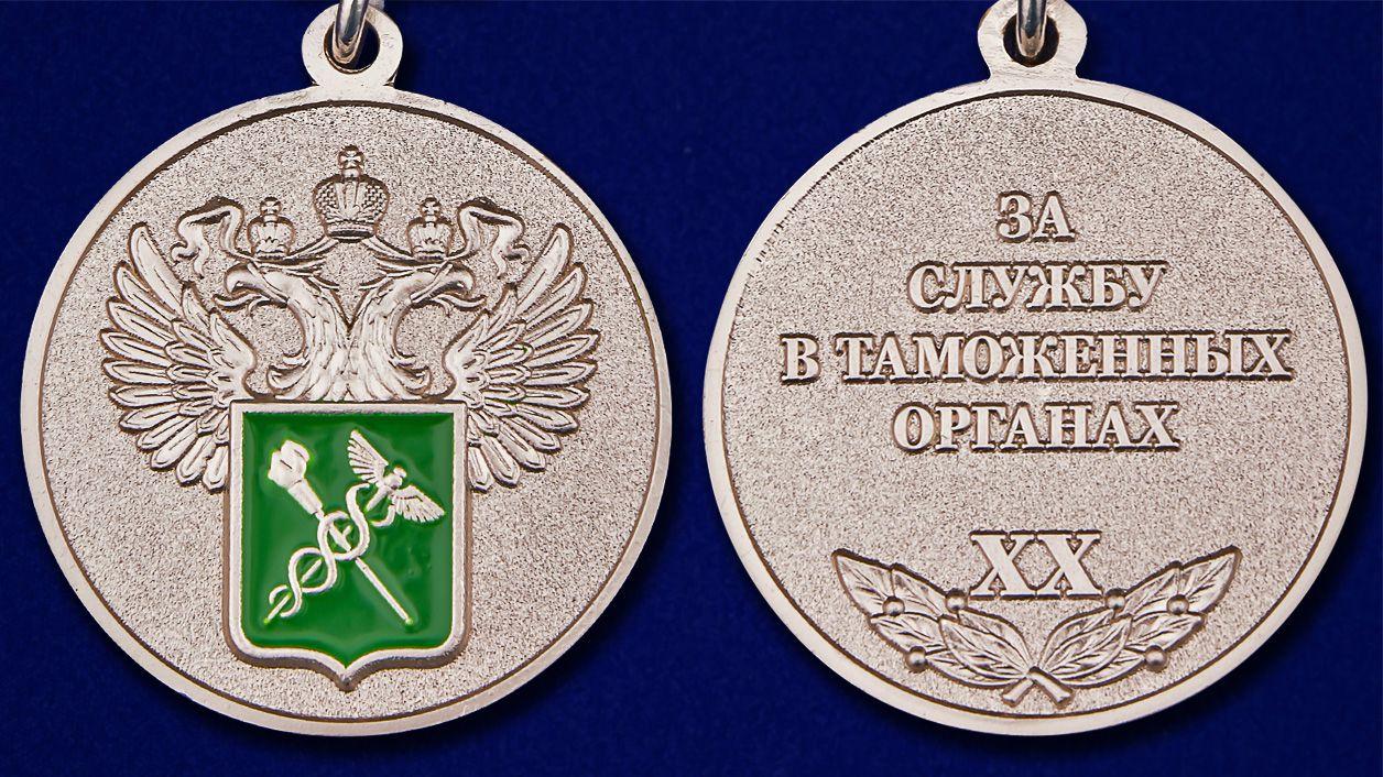 Медаль За службу в таможенных органах 1 степени - аверс и реверс