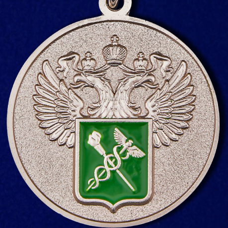 """Медаль """"За службу в таможенных органах"""" 1 степени"""