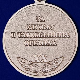 """Медаль """"За службу в таможенных органах"""" 1 степени реверс"""