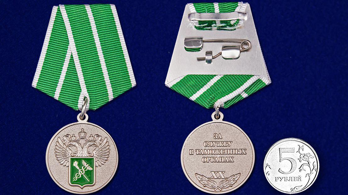 """Медаль """"За службу в таможенных органах"""" 1 степени сравнительный размер"""